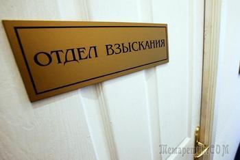 За долги россиян разрешили спрашивать с их родственников