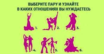 Выберите танец и узнайте, какие отношения вам нужны
