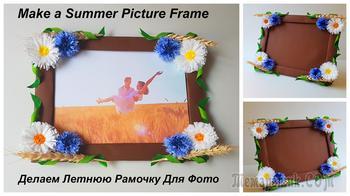 Делаем летнюю рамку для фото с васильками и ромашками