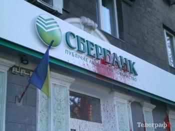 Сбербанк Украины. Против кого майданим?