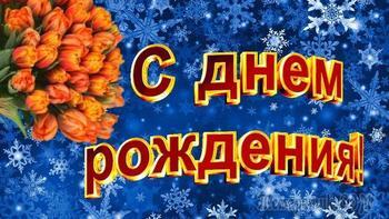 С Днем рождения в ДЕКАБРЕ!  СУПЕР поздравление рожденным в декабре!