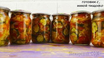 Салат «Кубанский» на зиму! Этот салат понравится всем!