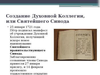 Какими событиями отмечен 1721 год в истории России?