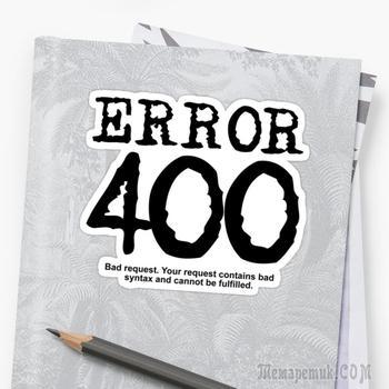 Как исправить ошибку 400 – подробная инструкция по решению проблемы