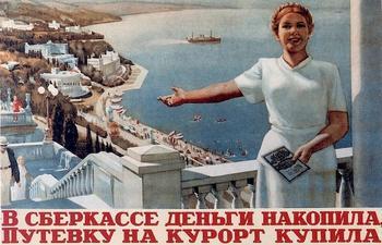 Курорты, о которых мечтали граждане СССР и кто мог себе позволить такой отдых