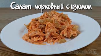 Фантастический салат из моркови с изюмом