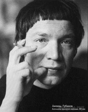 20 июля 2021 года — 75 лет со дня рождения Леонида Георгиевича Губанова (20 июля 1946 — 8 сентября 1983)