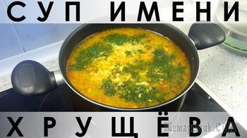 Красочный суп имени Хрущёва