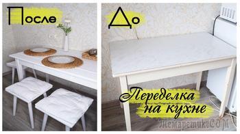 Переделка старой мебели из СССР своими руками