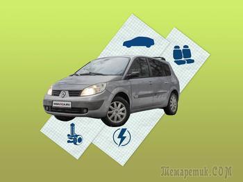 Renault Scenic II с пробегом: влага на полу и электрика не для слабаков