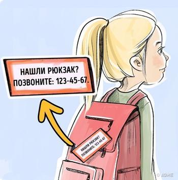 10 полезных советов, которые защитят вашего ребенка