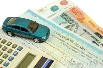 50 оттенков ОСАГО: что ждёт водителей в сентябре?