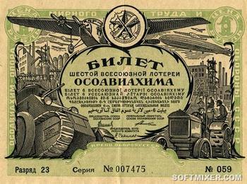 Про первые советские лотереи