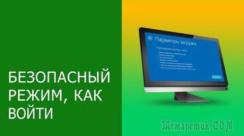 Как зайти в Безопасный режим в операционной системе Windows (XP/7/8/10)