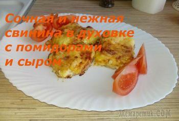 Свинина в духовке с помидорами и сыром, просто и вкусно