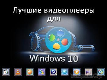 10 лучших проигрывателей для Windows