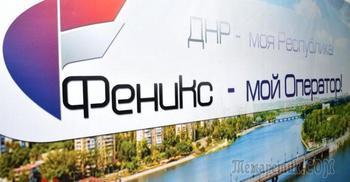Прощай, Украина: Мобильный оператор ДНР перейдет на российский код +7