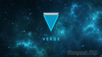 Криптовалюта Verge: полное руководство инвестора