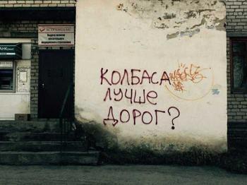 Философские послания на заборах и стенах