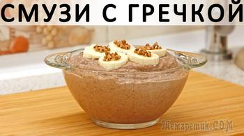 Смузи с гречкой, бананом, орехами и мёдом