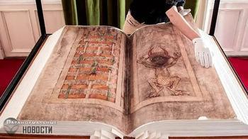 Зачем из «Библии Дьявола» были вырваны 10 страниц?