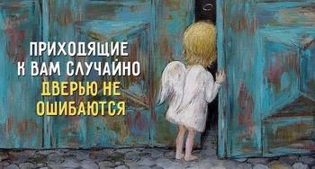 ЛЮБОВЬ - НЕ ПТИЦА...