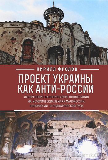«Украинец не нужен, родной» - феномен тридцатилетки «незалежности»