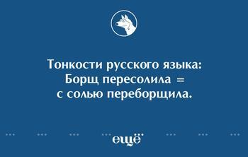О тонкостях русского языка