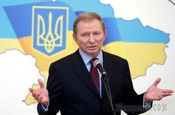 Кучма заявил о «ставящей на колени» Украину Европе