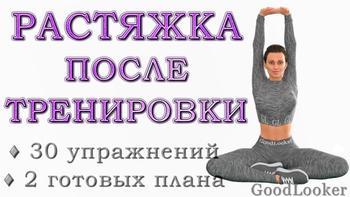 Растяжка после тренировки: 30 упражнений