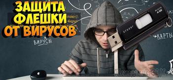 3 способа защитить флешку от вирусов без дополнительных программ
