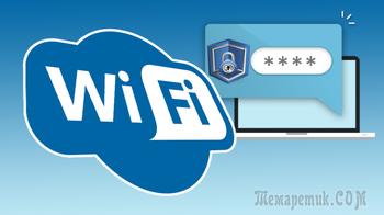 Как посмотреть пароль от своей домашней сети Wi-Fi? 2 простейших способа