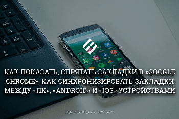 Как синхронизировать закладки Google Chrome между ПК, Android и iOS