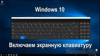 Включение экранной клавиатуры в различных версиях Windows