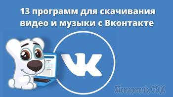 13 программ для скачивания видео и музыки с Вконтакте
