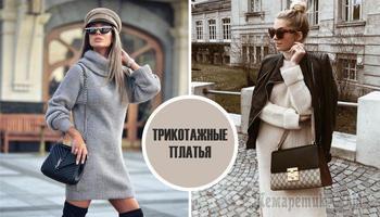 Зима красоте не помеха: стильные образы в трикотажных платьях