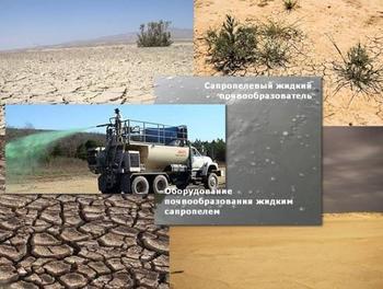Как восстанавливают земли и создают оазисы жидким сапропелевым рекультивантом