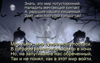 В СУМРАЧНОЙ ТИШИ...