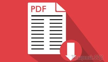 Как сохранить файл в PDF — 3 способа