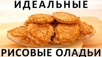 Идеальные рисовые оладьи: простые, вкусные и с чесночком :)