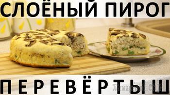 Слоёный пирог-перевёртыш: вкусный, красивый, богатый и самодостаточный
