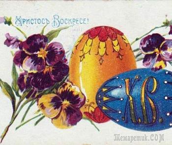 Пасхальные открытки дореволюционной России