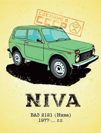 Постеры советских автомобилей