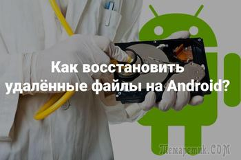 Как восстановить удаленные файлы на Андроиде: программы для телефона и ПК