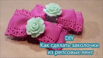 Как сделать заколочки для волос из репсовых лент