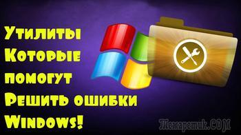 Программы для исправления ошибок в Windows