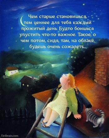 ДЕНЬ ВЧЕРАШНИЙ...