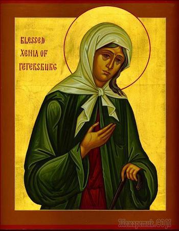 Молитвы Ксении Петербургской о замужестве, о работе, о благополучии, о зачатии