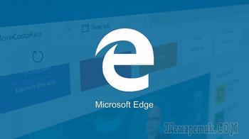 Работа с браузером Microsoft Edge в Windows 10