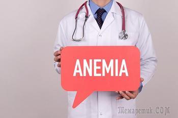 Несколько фактов о железодефицитной анемии